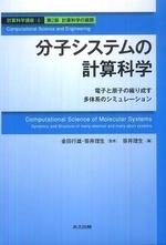 計算科學講座 6(第2部計算科學の展開)