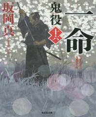 鬼役 文庫書下ろし/長編時代小說 16