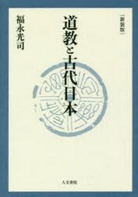 道敎と古代日本 新裝版