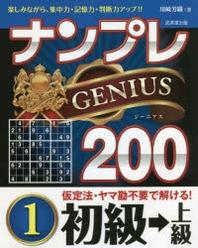 ナンプレGENIUS200 樂しみながら,集中力.記憶力.判斷力アップ!! 初級→上級1