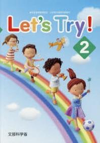 LET'S TRY! 新學習指導要領對應小學校外國語活動敎材 2