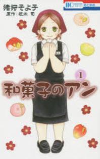 和菓子のアン 1