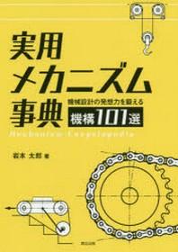 實用メカニズム事典 機械設計の發想力を鍛える機構101選
