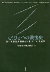 もうひとつの戰後史 第一次世界大戰後の日本.アジア.太平洋