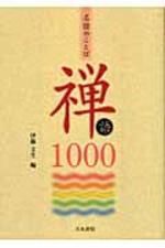 禪語1000 名僧のことば