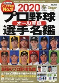 プロ野球オ-ル寫眞選手名鑑 2020