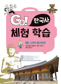 Go! 한국사 체험 학습. 6: 고려와 불교문화