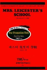 레스터선생의학교(71.세계명작영어학습문고)