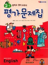 중학교 영어 교과서(Middle School English) 2-1 평가문제집(박준언)(2019)