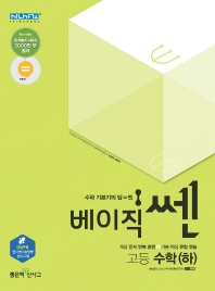 베이직 쎈 고등 수학(하)(2021)