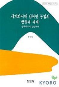세계화시대 남북한 통합의 방향과 과제:민족주의의 관점에서(97집)