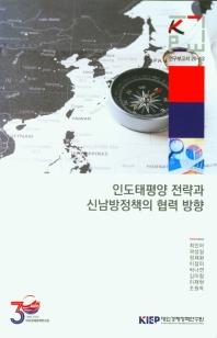 인도태평양 전략과 신남방정책의 협력 방향