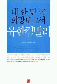 대한민국 희망보고서 유한킴벌리