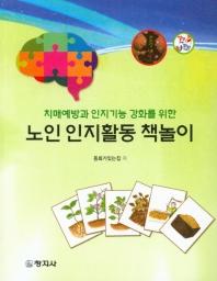 치매예방과 인지기능 강화를 위한 노인 인지활동 책놀이