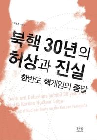 북핵 30년의 허상과 진실