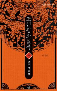 조선왕조실록. 4: 인조-정조 편