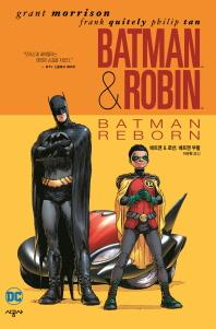 배트맨&로빈. 1: 배트맨 부활