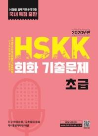 HSKK 회화 기출문제(초급)(2020)