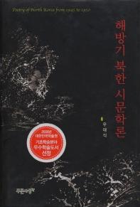 해방기 북한 시문학론