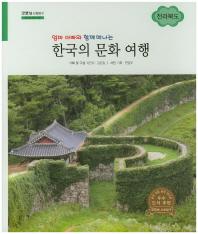 엄마 아빠와 함께 떠나는 한국의 문화 여행: 전라북도