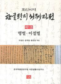 조선시대 한글편지 서체자전 세트