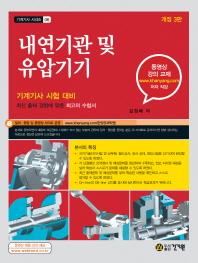 내연기관 및 유압기기(2012)
