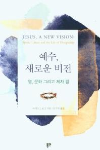 예수, 새로운 비전 : 영, 문화 그리고 제자 됨