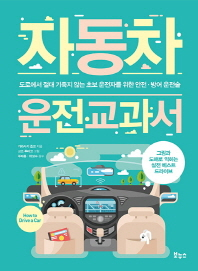 자동차 운전 교과서