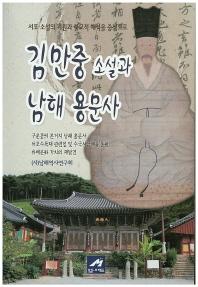 김만중 소설과 남해 용문사