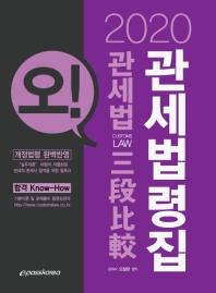 오! 3단비교 관세법령집(2020)