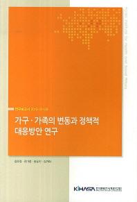 가구 가족의 변동과 정책적 대응방안 연구