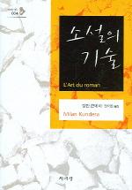 소설의 기술 (책세상 총서 4)