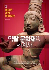 약탈 문화재의 세계사. 1: 돌아온 세계 문화유산