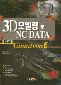 3D 모델링 및 NC DATA