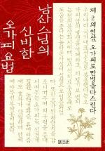 남산스님의 신비한 오가피요법