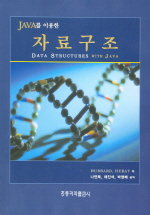 JAVA를 이용한 자료구조 (DATA STRDUCTURES WITH JAVA)