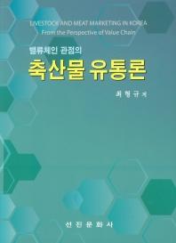 밸류체인관점의 축산물유통론