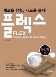 FLEX 독일어. 2