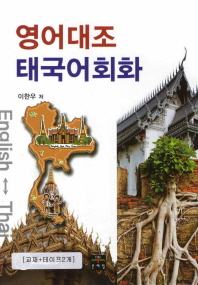 영어대조 태국어회화