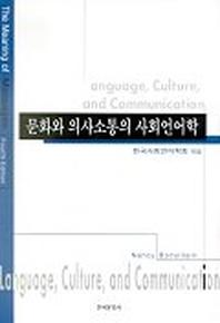 문화와 의사소통의 사회언어학