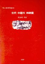 고대 중국의 사신도