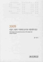 서울시 고령자 가계재정 분석과 지원정책 방안. 2009
