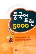 중국어 표현 5000