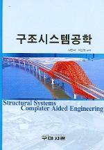 구조시스템공학