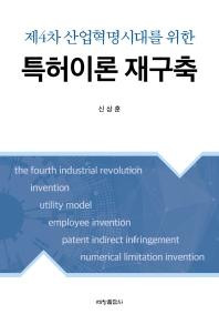 특허이론 재구축
