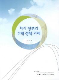 차기 정부의 주택 정책 과제(2012)