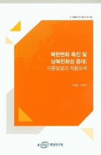 북한변화 촉진 및 남북친화성 증대: 이론발굴과 적용모색