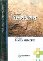 최신 가정의학 1 2 세트
