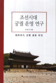 조선시대 궁궐 운영 연구