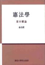 헌법학: 기본권론